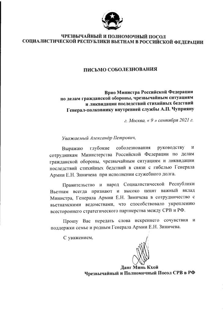Посол Вьетнама в России выразил соболезнования в связи с гибелью генерала Евгения Зиничева - ảnh 2