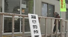 Japón comienza voto adelantado para elecciones en la Cámara de representantes  - ảnh 1