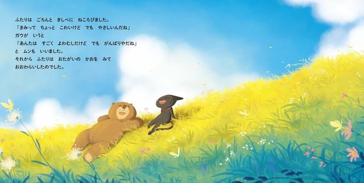 """Tranh truyện Ehon """"Những người bạn""""do nữ họa sĩ 9X Việt Nam minh họa xuất bản tại Nhật Bản - ảnh 2"""